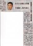 2014-5-20朝日新聞記事