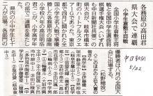 2014-5-22中日新聞記事