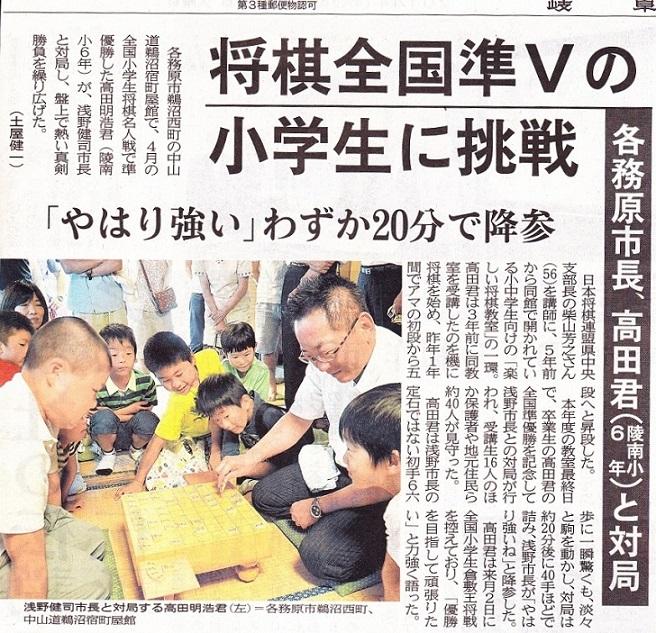 2014-7-15岐阜新聞