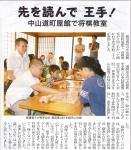 中日市民ニュース2014-7-26 (1)