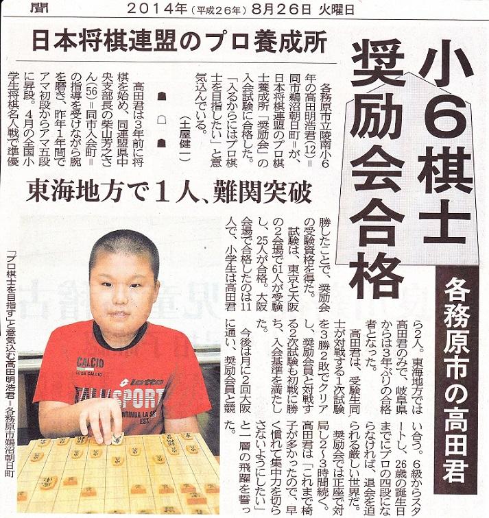 2014-8-26岐阜新聞_0002