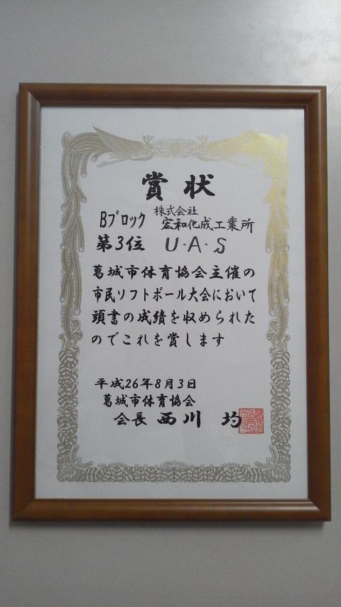 UAS表彰状