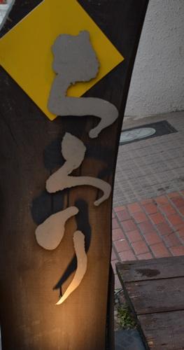 ちろり20146 (1)