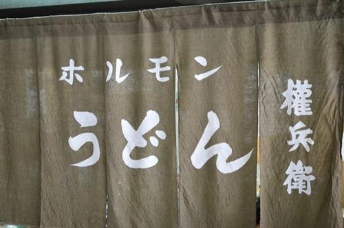 権兵衛20147 (5)