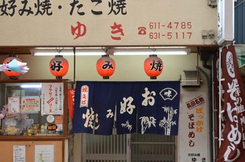 お好み焼き ゆき2014 (1)