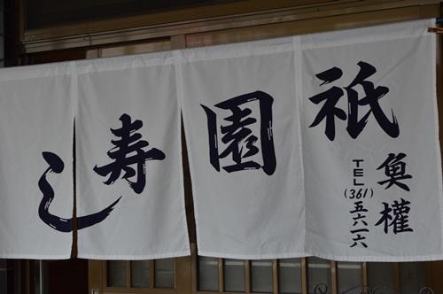 祇園寿司 魚權2014 (3)