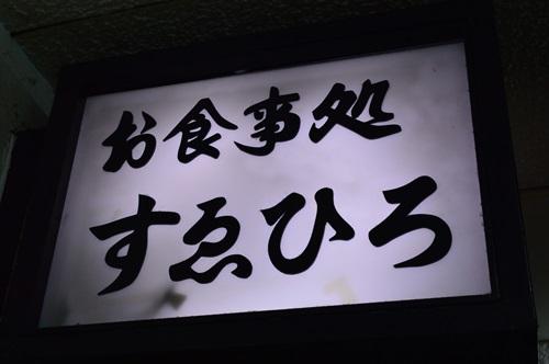 すえひろ20148 (1)