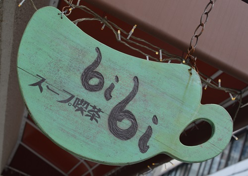 bibi20148 (2)