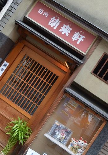 ちんらいけん20148 (2)