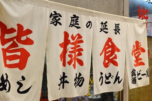 皆様食堂20148 (1)