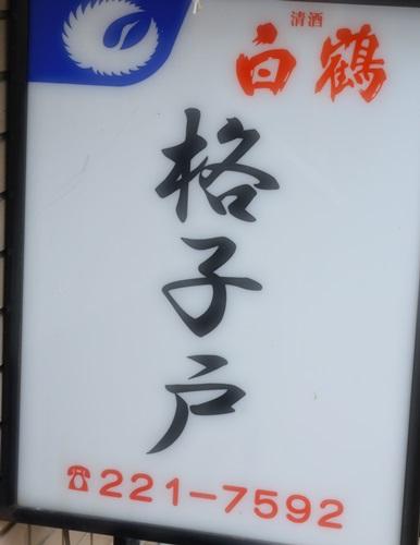格子戸20148 (3)