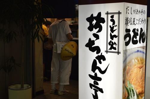 愛媛県松山 (325)