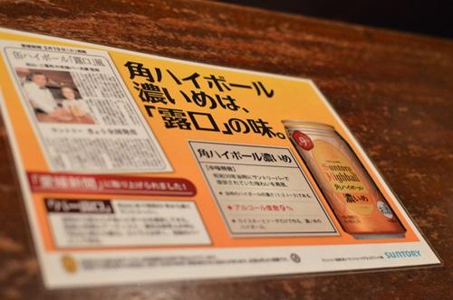 愛媛県松山 (253)