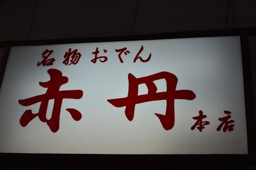愛媛県松山 (177)