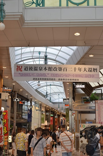 愛媛県松山 (164)