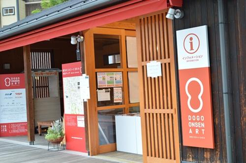 愛媛県松山 (154)
