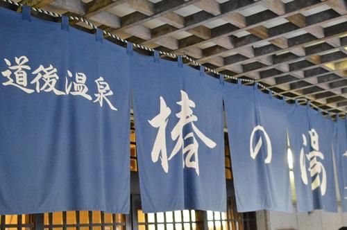 愛媛県松山 (144)