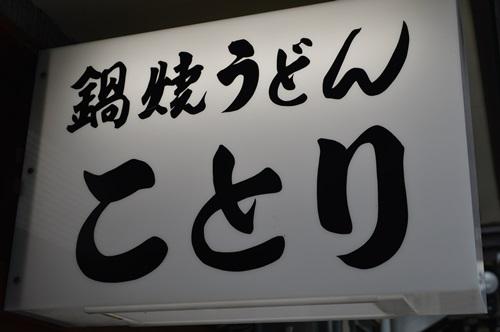 愛媛県松山 (74)