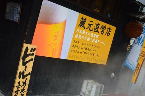 愛媛県松山 (48)