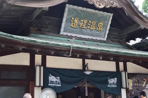 愛媛県松山 (42)
