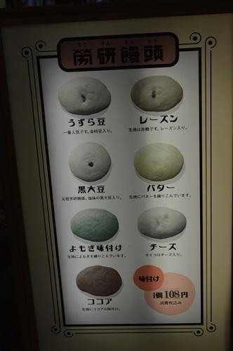 愛媛県松山 (6)