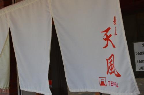 tenpuu20148 (3)