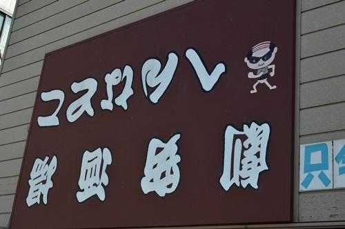 おっさん亭2014 (10)