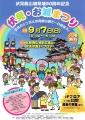 伏見城まつり20140822