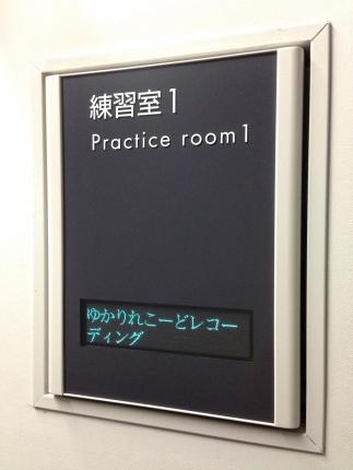 杜のホール 練習室1