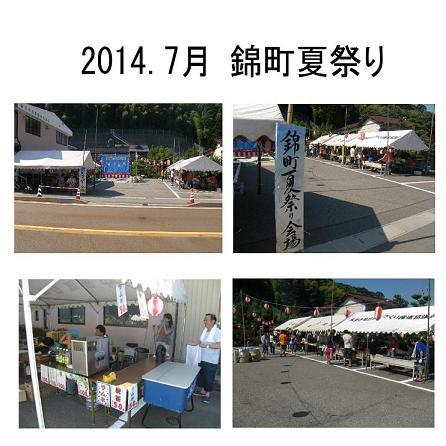 H26夏祭り写真HP縮小