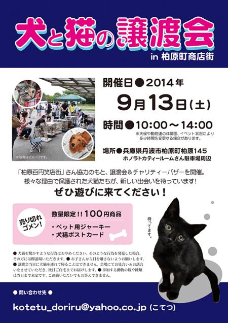 2014.9.13譲渡会ポスター2