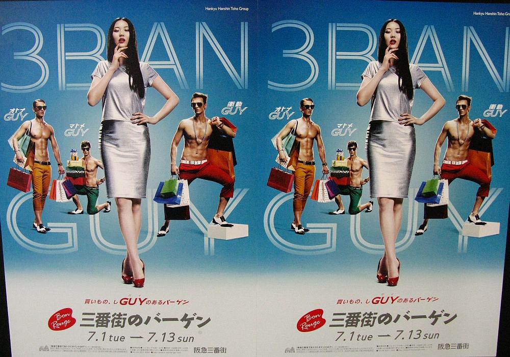 2014_07_03 大阪梅田: (2)