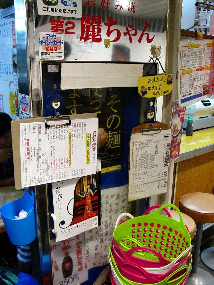 2011_08_11 第二麗ちゃん024