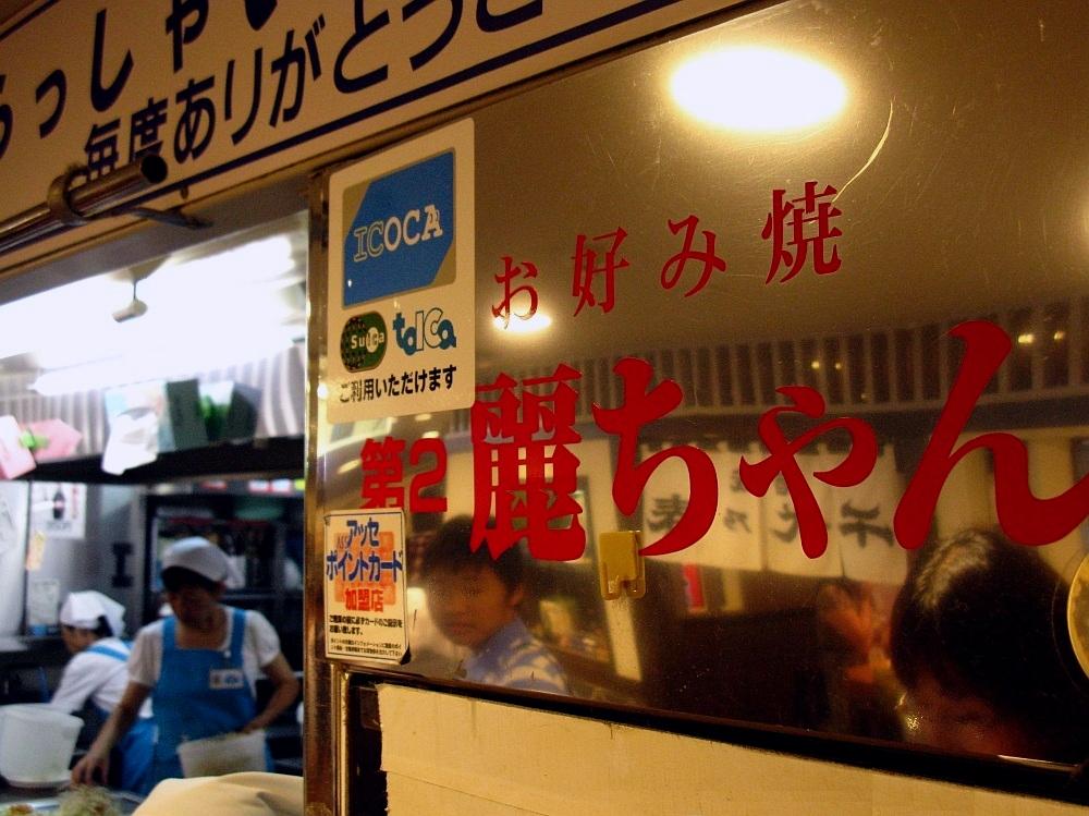 2011_08_11 第二麗ちゃん026