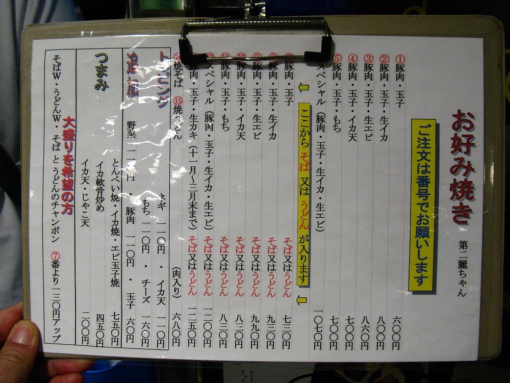 2011_08_11 第二麗ちゃん028