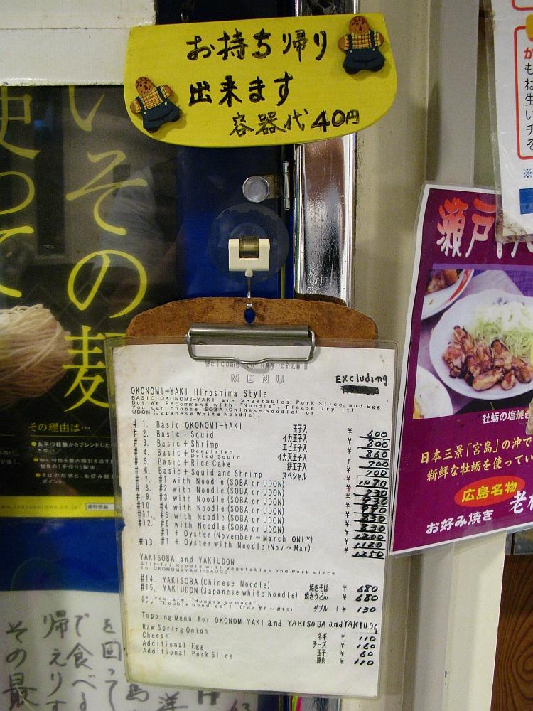 2011_08_11 第二麗ちゃん025