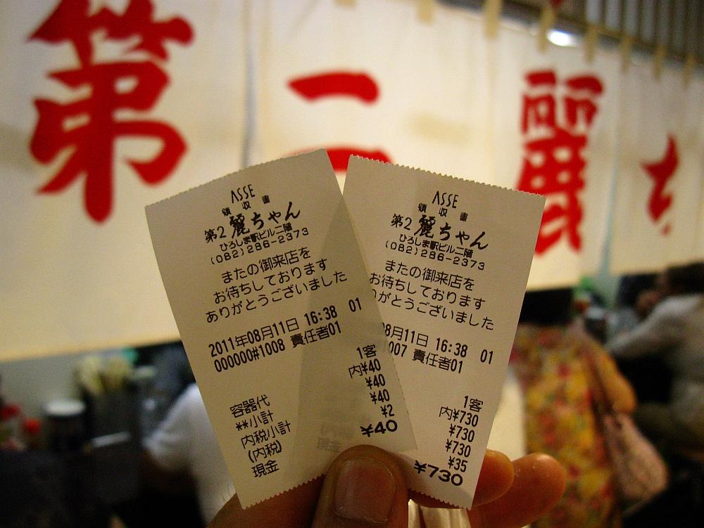 2011_08_11 第二麗ちゃん038