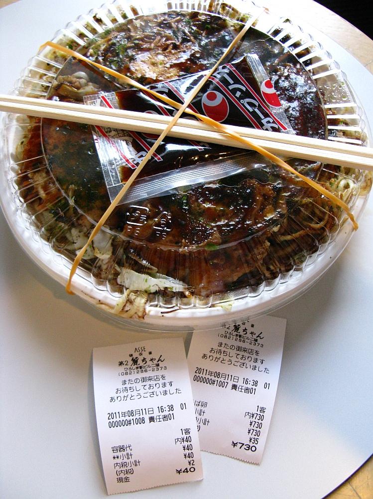 2011_08_11 第二麗ちゃん040