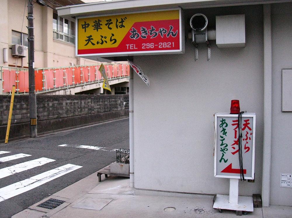 2011_08_11 ホルモン天ぷらくりはら007