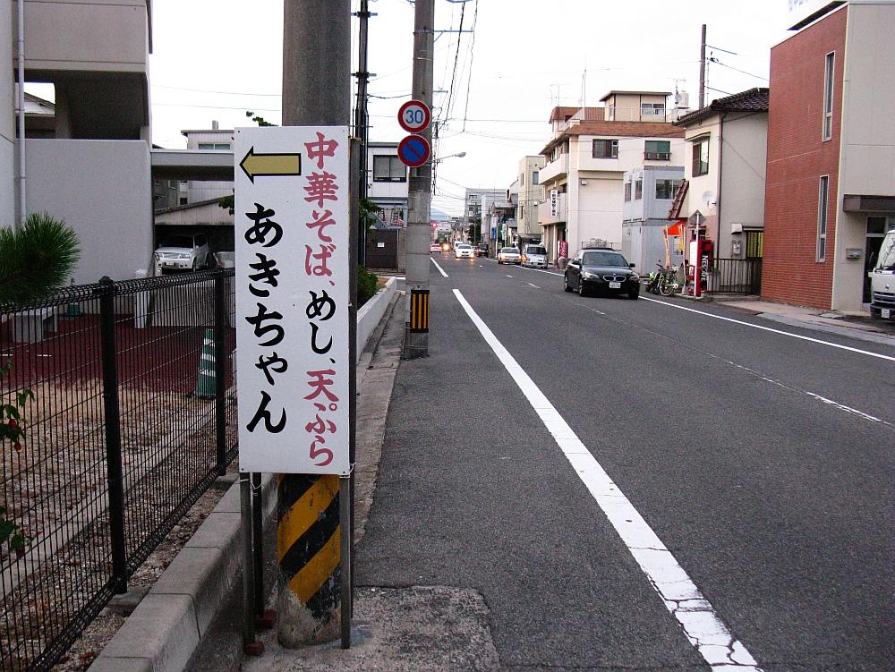 2011_08_11 ホルモン天ぷらくりはら008