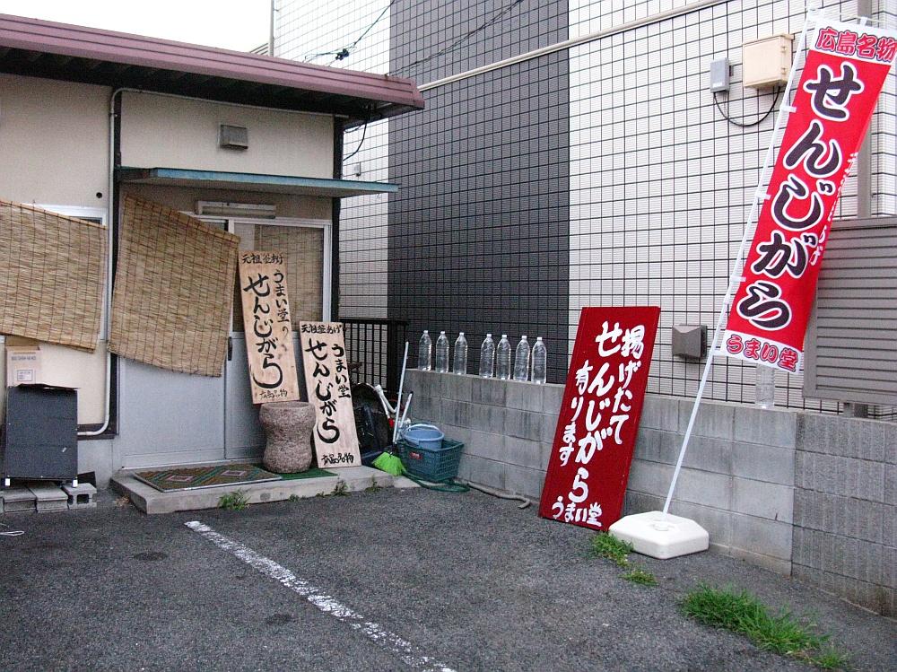 2011_08_11 ホルモン天ぷらくりはら011