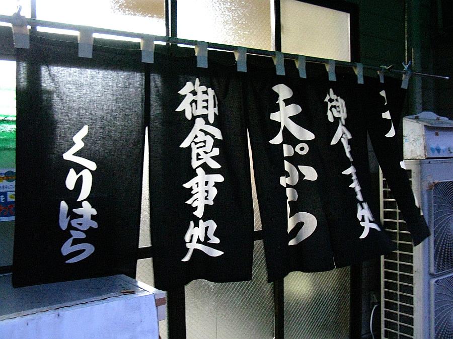 2011_08_11 ホルモン天ぷらくりはら022