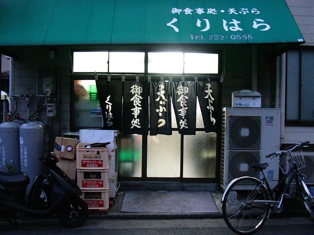 2011_08_11 ホルモン天ぷらくりはら021