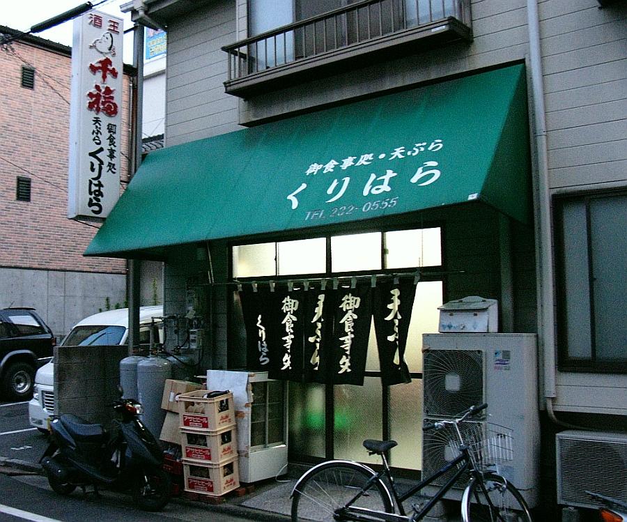 2011_08_11 ホルモン天ぷらくりはら020