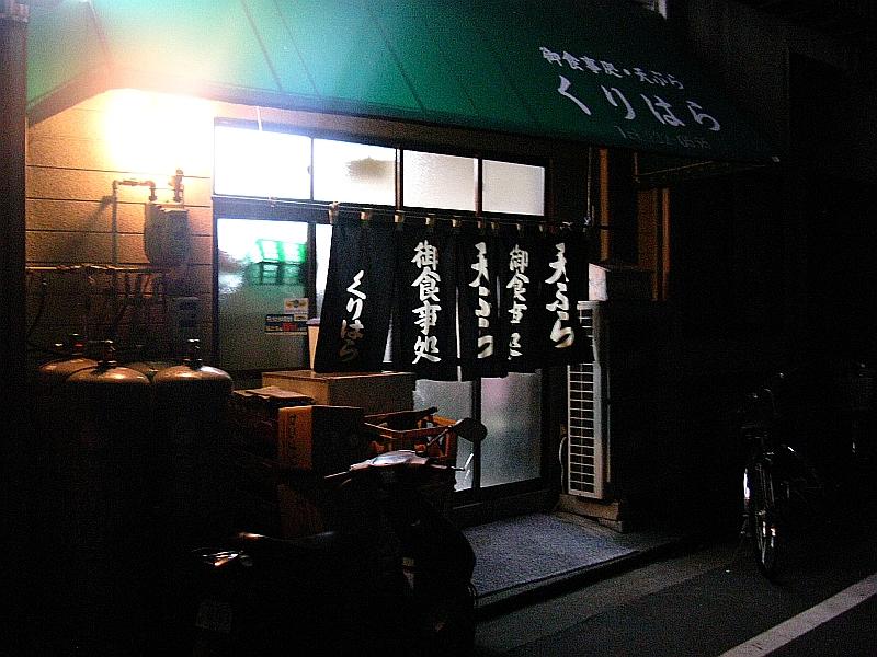 2011_08_11 ホルモン天ぷらくりはら063