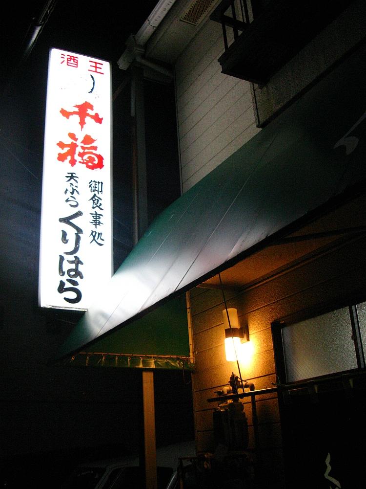 2011_08_11 ホルモン天ぷらくりはら061