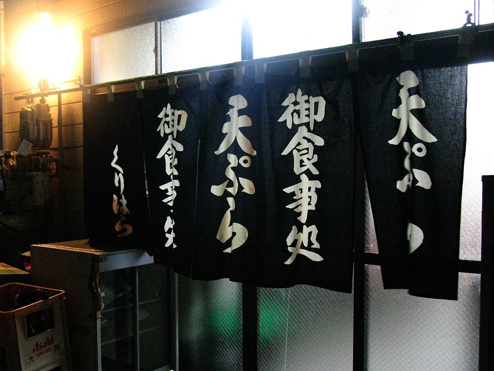 2011_08_11 ホルモン天ぷらくりはら062
