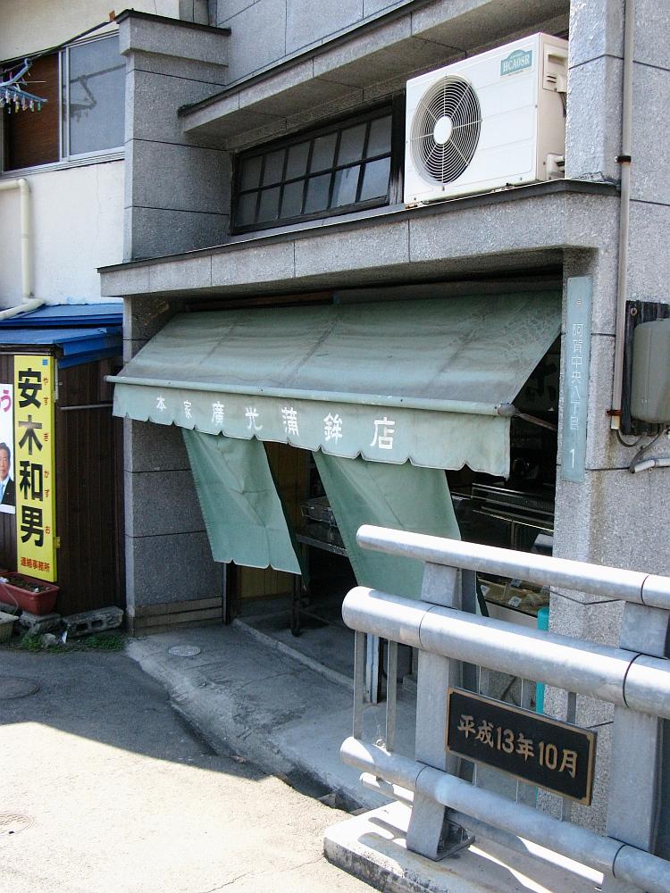2011_08_12 廣光商店005