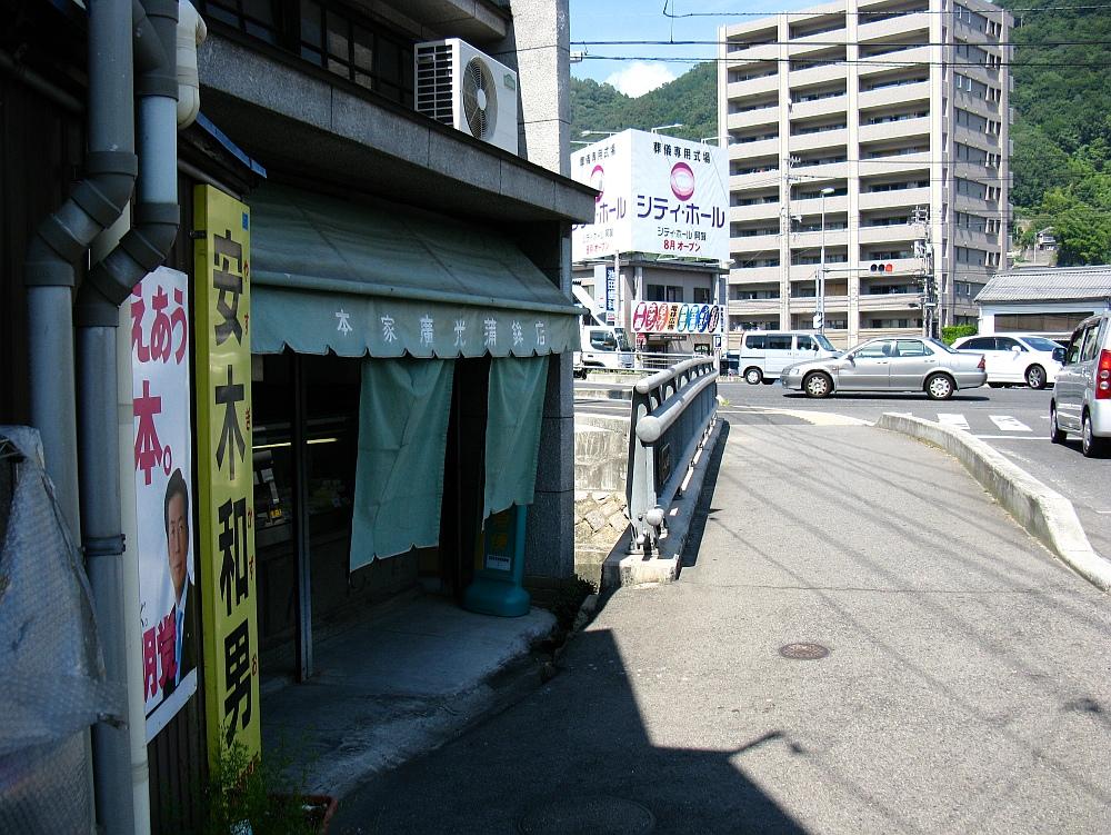 2011_08_12 廣光商店006