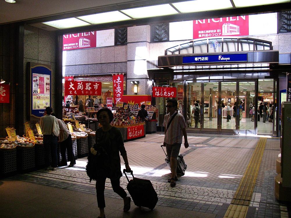 2011_08_12 福屋ちから003